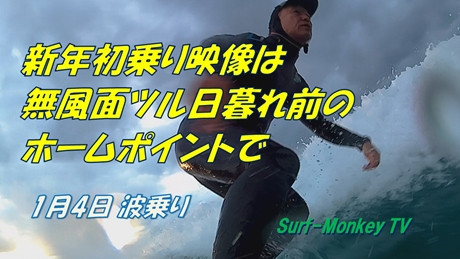 0104波乗り.jpg