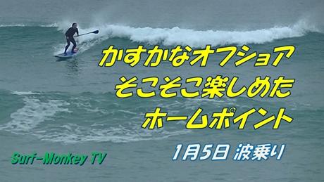 0105波乗り.jpg