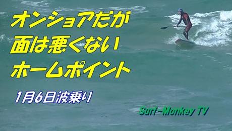 0106波乗りⅡ.jpg