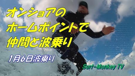 0106波乗りM特集.jpg