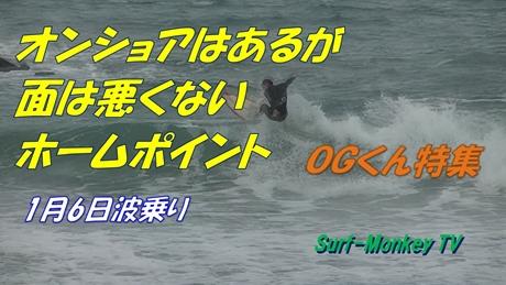 0106波乗りOG特集.jpg