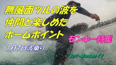 0107波乗りM特集.jpg