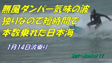 0114波乗り.jpg