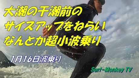 0116波乗り.jpg