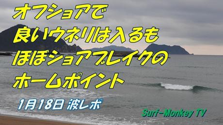0118朝.jpg