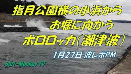 0127潮津波.jpg