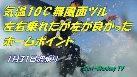 0131波乗り.jpg