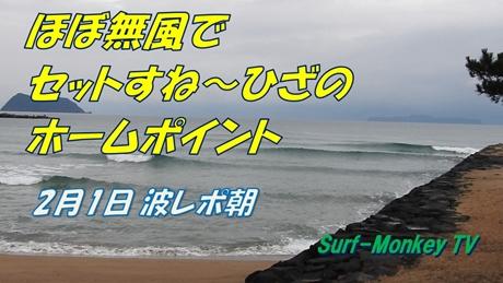0201朝.jpg
