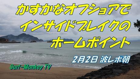 0202朝.jpg
