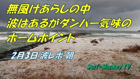 0203朝.jpg