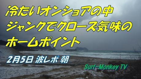 0205朝.jpg