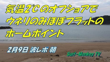 0209朝.jpg