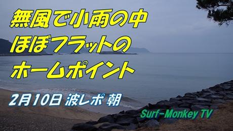 0210朝.jpg