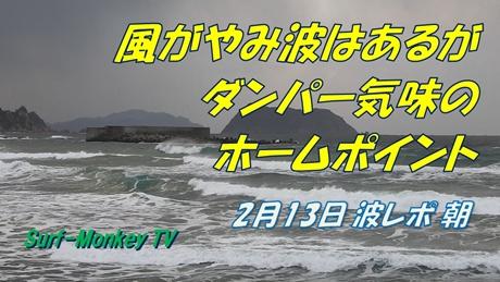 0213朝.jpg