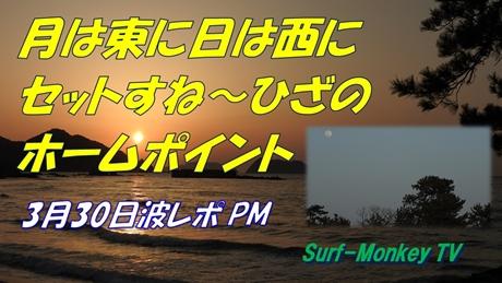 0330夕.jpg