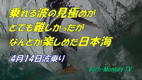 0414波乗り.jpg