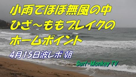 0415朝.jpg