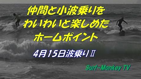 0415波乗りⅡ.jpg
