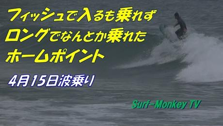 0415波乗り★.jpg
