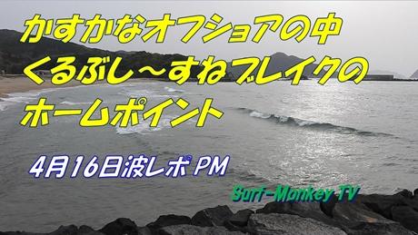 0416夕.jpg