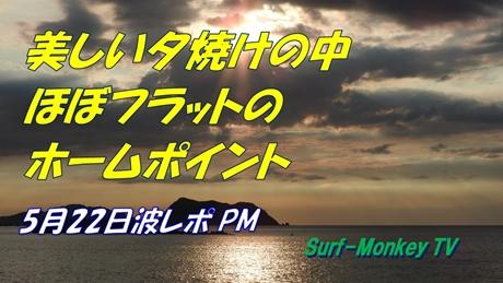 0522夕.jpg