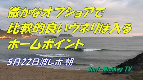0522朝.jpg