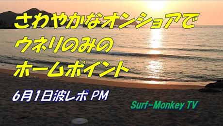 0601夕.jpg