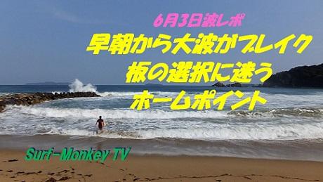 0603朝波レポ.jpg