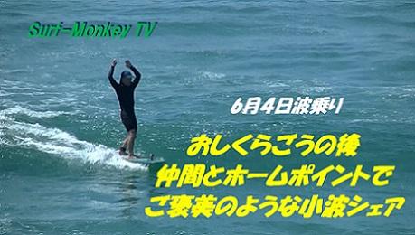 0604波乗り.jpg