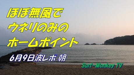 0609朝.jpg