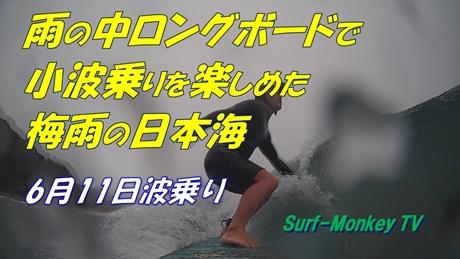 0611波乗り.jpg