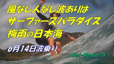 0614波乗り.jpg
