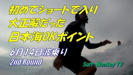 0614波乗りⅡ.jpg