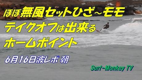 0616朝.jpg