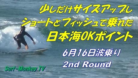 0616波乗りⅡ.jpg