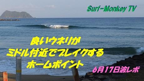 0617波レポ.jpg
