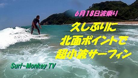 0618久しぶりの二位の浜.jpg