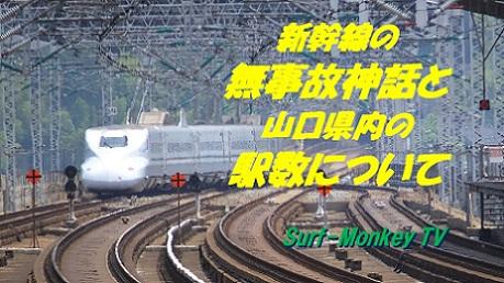 0619新幹線.jpg