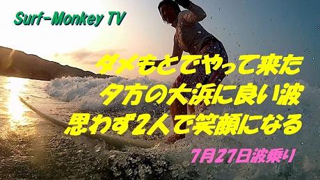0727大浜.jpg