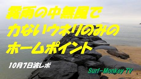 1007朝.jpg