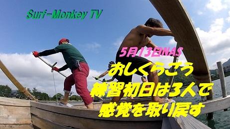 513おしくらごう練習初日s.jpg