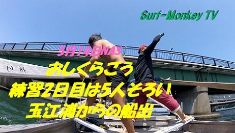 514おしくらごう2日目.jpg