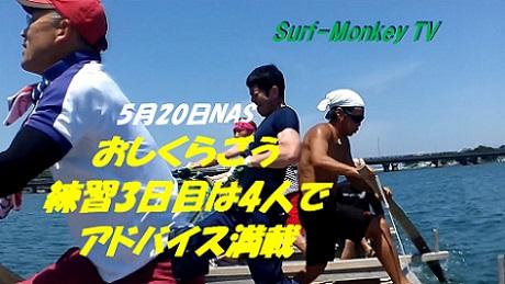 520おし練2.jpg