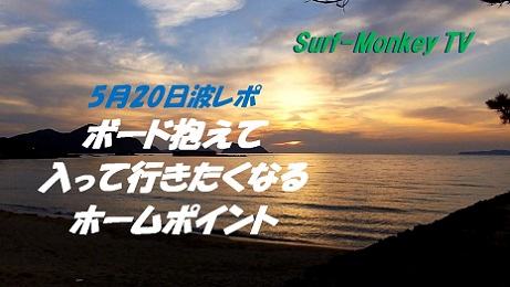 520波レポ夕.jpg
