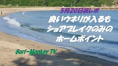 520波レポ朝.jpg