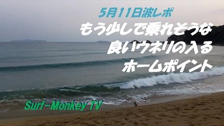 5月11日西朝.jpg