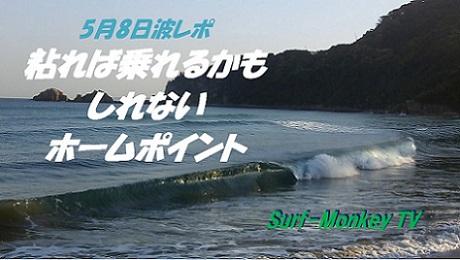 5月8日西朝.jpg