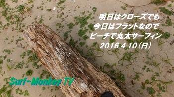 000丸太サーフィン.jpg