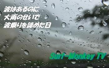 001大雨s.jpg