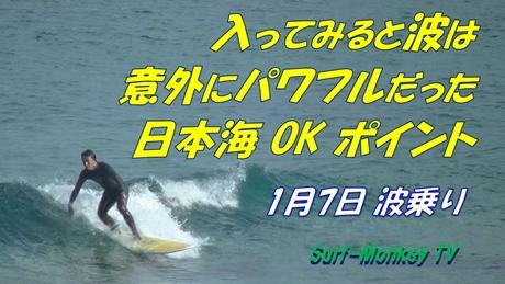 0107波乗り.jpg